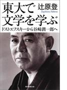 東大で文学を学ぶ ドストエフスキーから谷崎潤一郎へ(朝日選書)