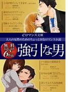 er-大人の女性のためのちょっとHなロマンス小説 強引な男 無料お試し読み6作品(eロマンス文庫)