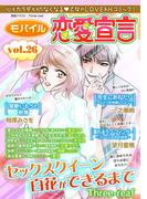 モバイル恋愛宣言 Vol.26(恋愛宣言 )