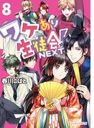 ワケあり生徒会!NEXT(8)(魔法のiらんど文庫)