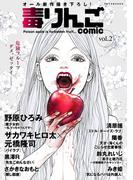 毒りんごcomic : 2(アクションコミックス)