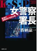 女警察署長 K・S・P(徳間文庫)