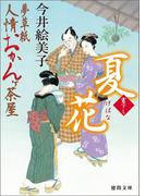 夢草紙人情おかんヶ茶屋 夏花(徳間文庫)