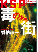 毒のある街 K・S・P(徳間文庫)