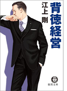 背徳経営(徳間文庫)
