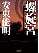 螺旋宮(徳間文庫)