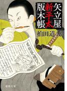 矢立屋新平太版木帳(徳間文庫)