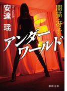 闇猫・冴子 アンダーワールド(徳間文庫)