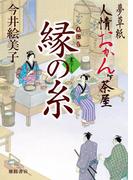 夢草紙人情おかんヶ茶屋 縁の糸(徳間文庫)