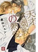 天才堂園教授の熱愛(花音コミックス)