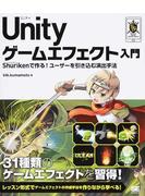 Unityゲームエフェクト入門 Shurikenで作る!ユーザーを引き込む演出手法
