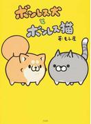 ボンレス犬とボンレス猫