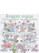 DISNEY GIRLS Coloring Book Special Edition ぬり絵で楽しむディズニー・ガールズとふしぎな世界