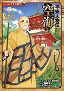 コミック版 日本の歴史 平安人物伝 空海