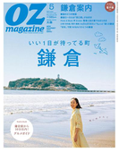 OZmagazine 2016年5月号 No.529(OZmagazine)