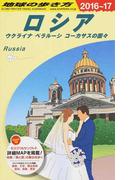 地球の歩き方 2016〜17 A31 ロシア