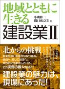 地域とともに生きる 建設業II【HOPPAライブラリー】