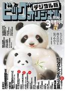 ビッグコミックオリジナル増刊【期間限定無料配信】 2016年3月増刊号