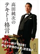 高田純次のテキトー格言(中経の文庫)