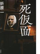 死仮面(文春e-book)