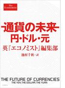 通貨の未来 円・ドル・元(文春e-book)