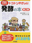 トコトンやさしい発酵の本 第2版