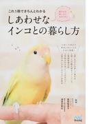 これ1冊できちんとわかるしあわせなインコとの暮らし方 愛される飼い主になるために