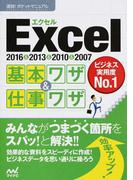 Excel 2016&2013&2010&2007基本ワザ&仕事ワザ