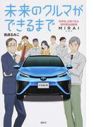 未来のクルマができるまで 世界初、水素で走る燃料電池自動車MIRAI