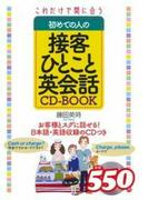 これだけで間に合う初めての人の接客ひとこと英会話CD−BOOK