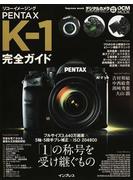 リコーイメージングPENTAX K−1完全ガイド 「1」の称号を受け継ぐもの
