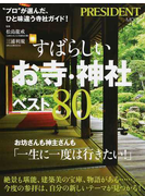 すばらしいお寺・神社ベスト80 お坊さんも神主さんも「一生に一度は行きたい!」