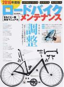 ロードバイク・メンテナンス まるごと一冊完全マニュアル 2016年度版