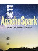 詳解Apache Spark 大規模データ分析を基礎から、徹底的に
