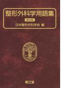 整形外科学用語集 第8版