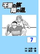 千里の旅 翔の道(7)