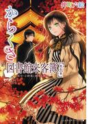 からくさ図書館来客簿 第五集 ~冥官・小野篁と剣鳴る秋~(メディアワークス文庫)