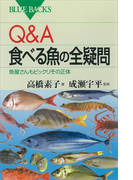 Q&A 食べる魚の全疑問 魚屋さんもビックリその正体(ブルー・バックス)