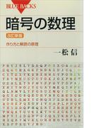暗号の数理 <改訂新版> 作り方と解読の原理(ブルー・バックス)