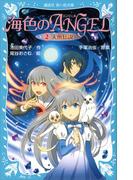 海色のANGEL 2 人魚伝説(講談社青い鳥文庫 )