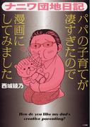 ナニワ団地日記(コミックス単行本)