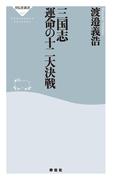 三国志 運命の十二大決戦(祥伝社新書)