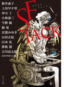 SF JACK(角川文庫)