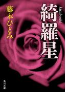 綺羅星(角川文庫)