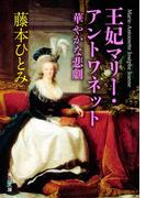 王妃マリー・アントワネット 華やかな悲劇(角川文庫)