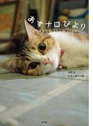 あすナロびより(角川書店単行本)