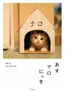 あすナロにっき(角川書店単行本)