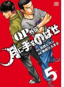 QPトム&ジェリー外伝 月に手をのばせ 5(少年チャンピオン・コミックス エクストラ)