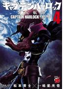 キャプテンハーロック~次元航海~ 4(チャンピオンREDコミックス)