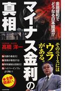 マイナス金利の真相 金融緩和でどうなる日本経済!?